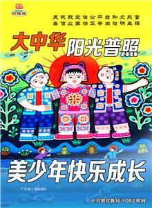 WF16023 大中华阳光普照 美少年快乐成长