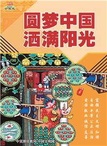 WF16022 圆梦中国 洒满阳光