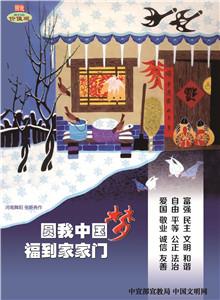 WF16035 圆我中国梦 福到家家门