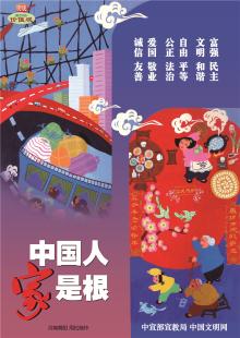 WF16039 中国人 家是根