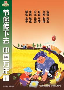 WF16038 节俭传下去 中国万年福